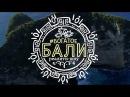 Богатое Бали. Реалити-шоу 18