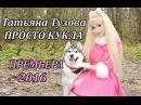 Просто Кукла. Клип. Таня Тузова живая кукла Русская Барби. Хит 2016