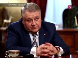 Истории из будущего: Атомный флот России (5 канал)