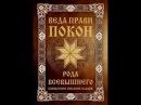 Владимир Куровский. Беседа о сущности Веры, Жизни и Пути.