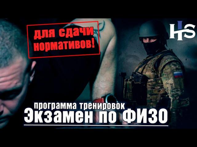 Экзамен по физподготовке. Программа тренировок для военных и силовиков от Алексея Немцова