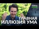 Главная иллюзия трехмерного ума Александр Меньшиков