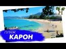 Пляж Карон | Karon Beach