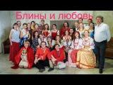 Масленица  Любовь и Блины  Русские народные танцы