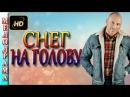 Лучшие мелодрамы 2016 Снег на голову фильм про деревню