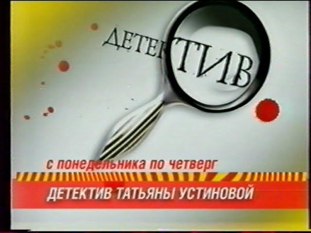 Развод и девичья фамилия (СТС, август 2006) Анонс