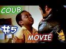 Movie Coub 5 Лучшие кино - коубы. Приколы из фильмов, сериалов и мультиков