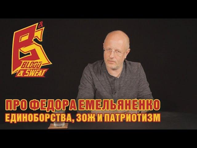 Дмитрий Гоблин Пучков о Федоре Емельяненко, патриотизме, ЗОЖе и боевиках 90-х