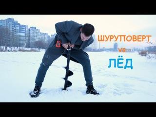 Тест - Шуруповерт Дніпро-М против Льда