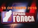 Право голоса 18.10.16 Украина: Нормандия – Днепр Передача Право голоса 18.10.2016 ХОРОШЕЕ КАЧЕСТВО