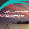 Типичный Мариуполь