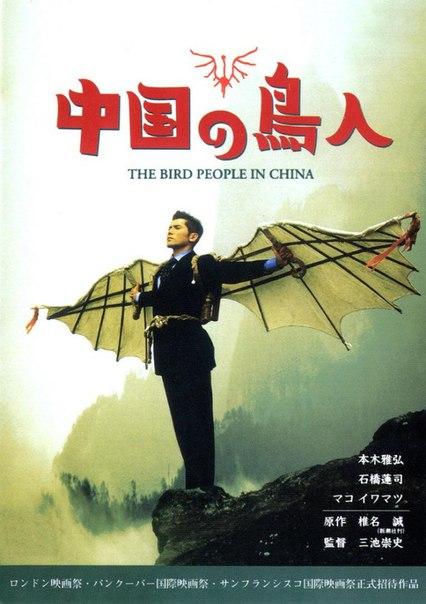 Люди-птицы в Китае