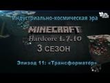 Minecraft 1.7.10 сезон 3 Ep11: И.К.Э. -