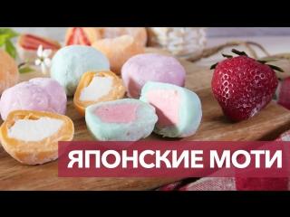Японский десерт [Рецепты Bon Appetit]