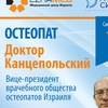 Израильский остеопат Александр Канцепольский