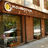 Конфитюр | Кофейня в Самаре