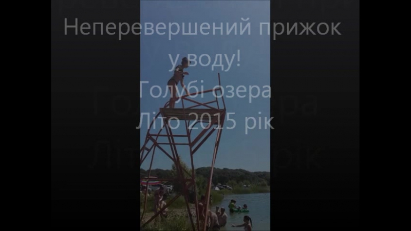 Прижок у воду 2015р.