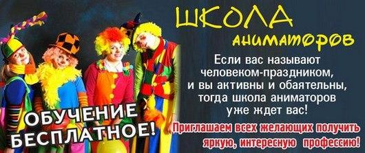 Аниматоры в школу 2-я Садовая улица (город Московский) аниматоры на дом Шипиловская