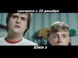 Трейлер к фильму Ёлки 5