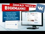 Как сделать заказ через ВКонтакте автозапчастей во Владимире