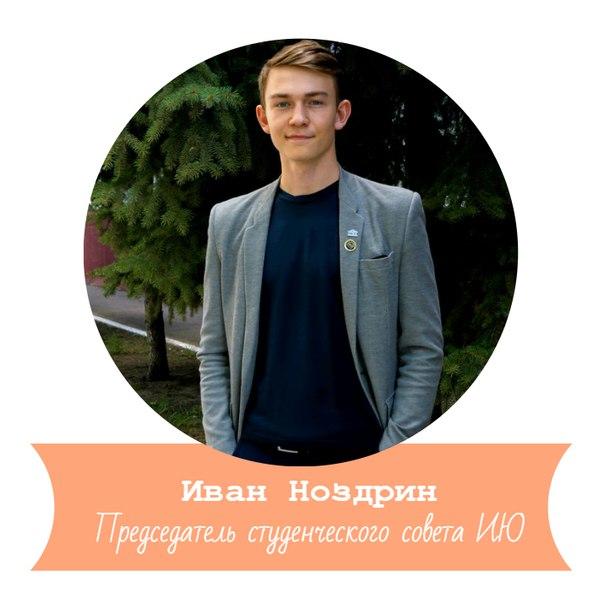 Иван Ноздрин