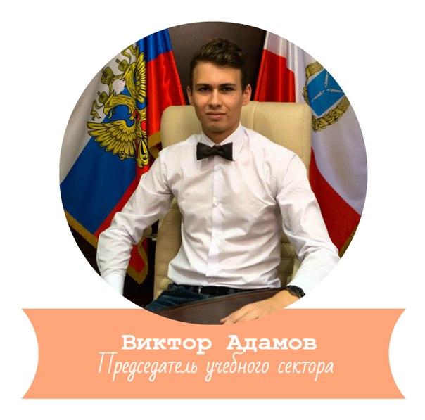 Виктор Адамов