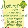 ДОБРОЕ Cafe. Кафе, бар, лаунж. Севастополь.