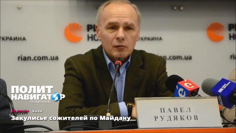 Закулисье сожителей по Майдану