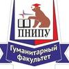 Гуманитарный факультет ПНИПУ