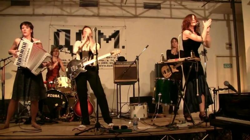 Ива Нова - Ведьма (live at ДОМ, Москва, 2011)
