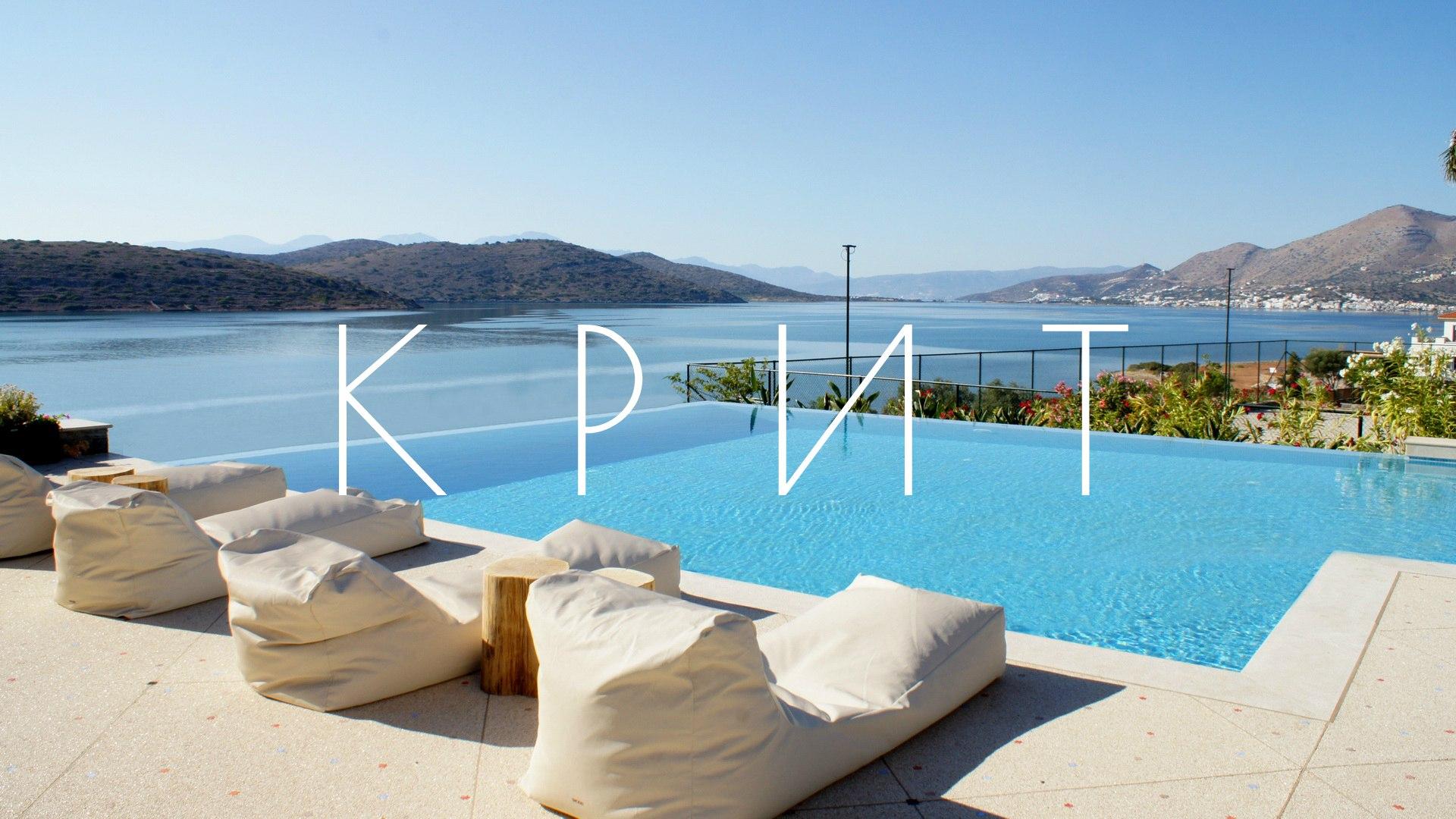 Милому, картинка с надписью греция крит