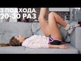 Упражнения на диване.Тренировка для ленивых