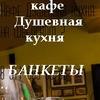"""Кафе """"Душевная кухня"""" (бывшее """"17-19"""")"""