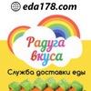 Доставка еды Радуга Вкуса СПб | Роллы Суши Пицца