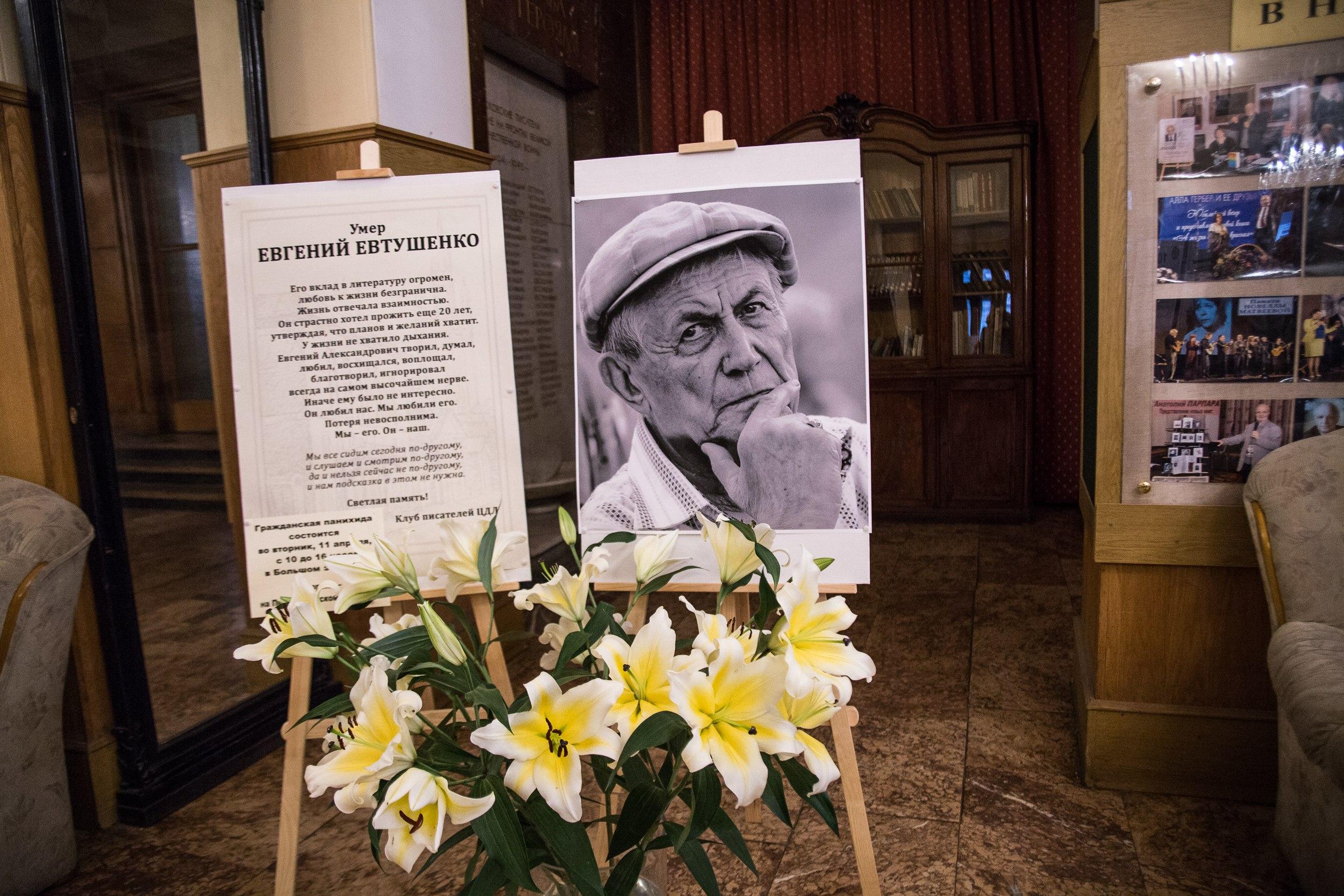 Завтра, 11 апреля, в ЦДЛ с 10:00 до 16:00 состоится гражданская панихида по Евгению Евтушенко…