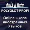 Polyglot - Profi