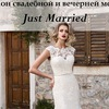 ♥ Свадебный салон Just Married ♥ | г. Калуга