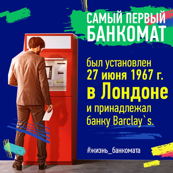 #жизнь_банкомата