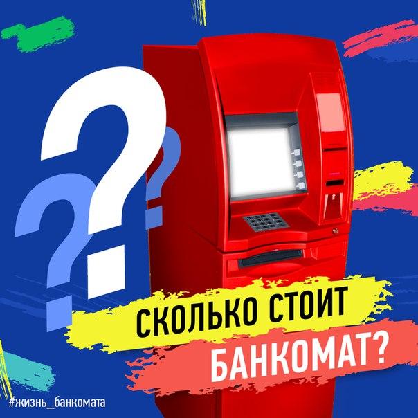 #жизнь_банкоматаЗнаете ли вы, что первый банкомат, установленный в Ло