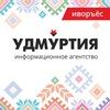 Иворъёс | Ижевск | ИА «Удмуртия»