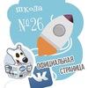 медиа-страница Школы №26 г. Вологда