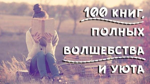 Когда в буднях не хватает немножко уюта и волшебства, на помощь нам приходят книги. Книги, которые хочется читать, чтобы отвлечься от повседневной суеты, улыбнуться и растаять в лучах летнего солнца.