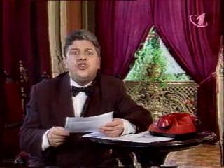 Джентльмен-шоу (ОРТ, 1998)