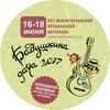 "XXII музыкальный фестиваль ""Бабушкина дача-2017"""