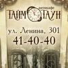 Антикафе ТаймТаун | Anticafe Timetown