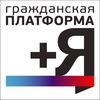 Политическая партия «Гражданская Платформа»