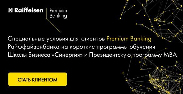 Друзья,  Наш стратегический партнер, Premium Banking Райффайзенбанка