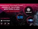 Прямая трансляция Western Clash по игре Heroes of the Storm из Катовице (Польша).