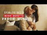 ПРЕМЬЕРА! Юлия Беретта - Укрою ночь (Official video)