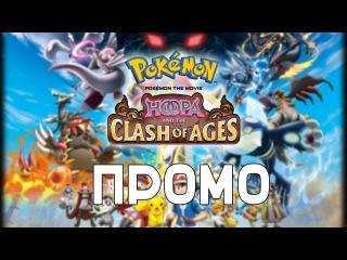 Промо: Pokémon The Movie 18: Хуппа и великое противостояние